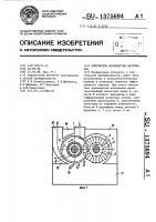 Патент 1375694 Очиститель волокнистных материалов