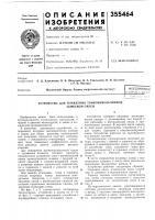 Патент 355464 Устройство для плавления тонкоизмельченной