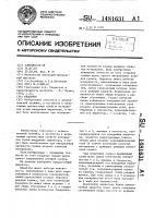 Патент 1481631 Индентор