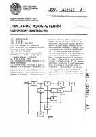 Патент 1352657 Устройство приема сигнала с угловой модуляцией