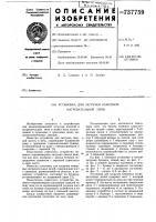 Патент 737759 Установка для загрузки камерной нагревательной печи