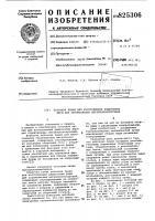 Патент 825306 Патент ссср  825306