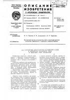 Патент 667795 Устройство для разметки положения узлов в аппаратах колонного типа и монтажа этих аппаратов