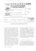 Патент 164693 Устройство для стабилизации нагрузки