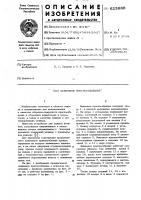 Патент 623686 Зажимное приспособление