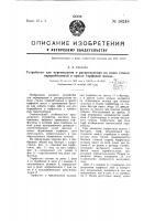 Патент 58248 Устройство для перемещения и распределения по полю стилки переработанной в прессе торфяной массы