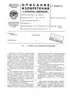 Патент 529471 Устройство для тревожной сигнализации