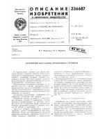 Патент 236687 Устройство для зажима продольных стержней