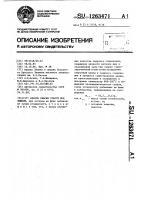 Патент 1263471 Способ сварки сталей под флюсом
