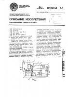 Патент 1268353 Устройство для сборки и сварки тавровых соединений