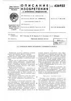 Патент 436922 Замковая опора вставного глубинного насоса