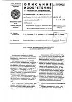Патент 985025 Способ производства гидролизатов крахмалсодержащего сырья