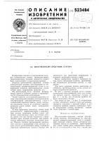 Патент 523484 Шихтованный сердечник статора