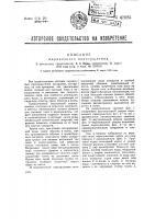 Патент 42085 Паровозный паросушитель