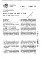 Патент 1749860 Способ сейсмической разведки