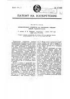 Патент 17190 Автоматическое устройство для рассекания отформованной торфяной ленты