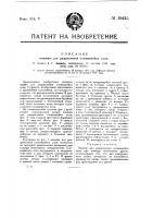 Патент 19425 Машина для разрыхления слежавшейся соли