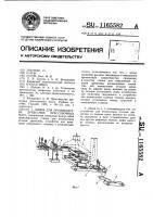 Линия для производства древесных прессовочных масс
