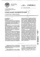 Патент 1749038 Установка для прессования огнеупорных изделий, преимущественно воронок