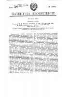 Патент 16395 Пильный станок
