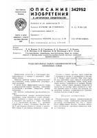 Патент 342952 Патент ссср  342952