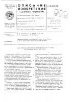 Патент 541516 Способ повышения срока службы оправки при горячей прокатке труб