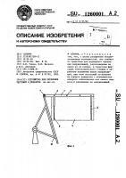 Патент 1260001 Устройство для крепления чертежей и плакатов