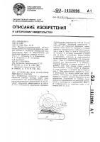 Патент 1432096 Устройство для разрезания перевясел снопов