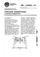 Патент 1360945 Устройство для замыкания монтажного стыка обечайки