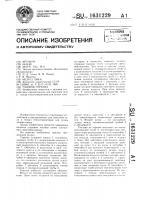 Патент 1631229 Газовая горелка