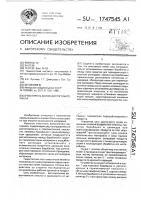 Патент 1747545 Очиститель волокнистого материала