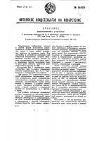 Патент 34628 Радиоприемное устройство
