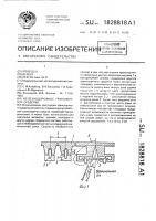 Патент 1828818 Железнодорожное транспортное средство