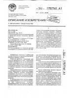 Патент 1757741 Дробилка