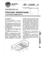 Патент 1122263 Устройство для сепарирования зернопродуктов