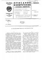 Патент 668045 Бесщеточный генератор переменного тока