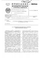 Патент 582566 Устройство для обработки сложного многочастотного сигнала
