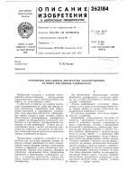 Патент 262184 Устройство для защиты аппаратуры телеуправления от помех при обрыве радиоканала