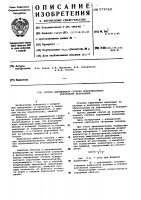 Патент 579560 Способ определения степени поверхностного упрочнения материалов
