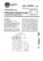 Патент 1162652 Устройство для передачи информации с пути на локомотив