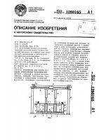 Патент 1260165 Устройство для сборки под сварку тонкостенных металлических цистерн