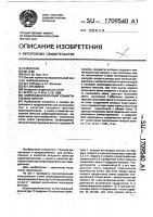 Патент 1709540 Широкодиапазонный коммутируемый фильтр