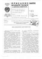 Патент 260722 Патент ссср  260722