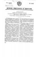 Патент 44061 Прибор для калибровки жиклеров