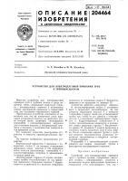 Патент 204464 Устройство для электродуговой приварки труб к трубным доскам