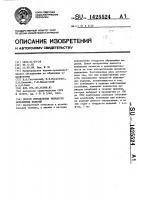 Патент 1425524 Способ определения твердости абразивных изделий