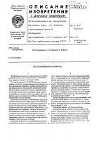 Патент 513233 Теплообменное устройство