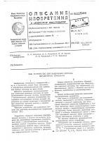 Патент 522546 Устройство для выделения сигнала,пораженного помехами