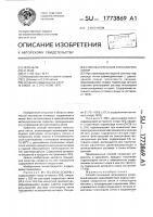 Патент 1773869 Способ получения гипохлорита лития
