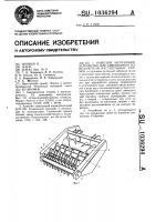 Патент 1036294 Навесное загрузочное устройство для самоходного измельчителя растительных кормов